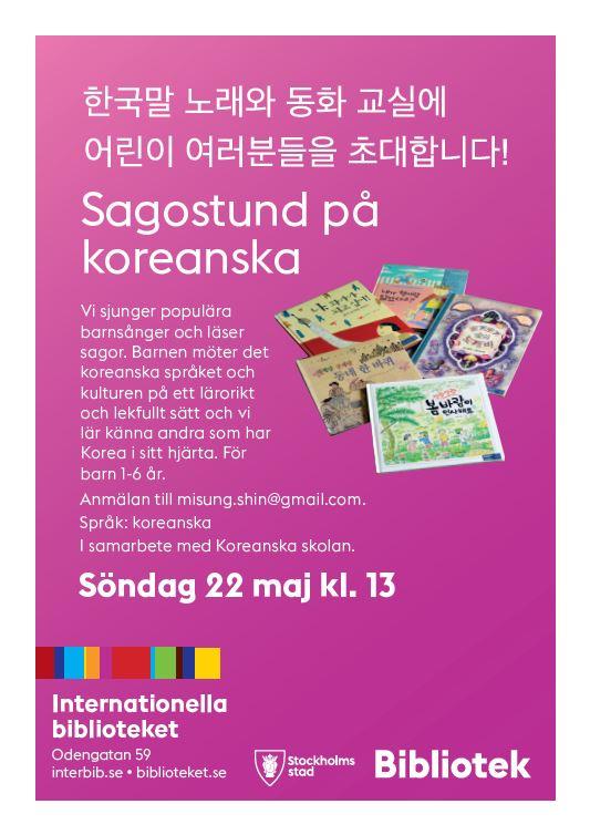Sagostund på koreanska